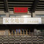 安全地帯武道館