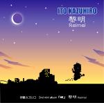 itokazuhiro_reimei